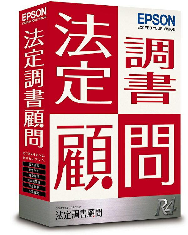 【日本全国送料無料】EPSON/法定調書顧問R4