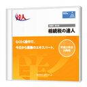 【日本全国送料無料】NTTデータ/相続税の達人StandardEditionCD-ROM版