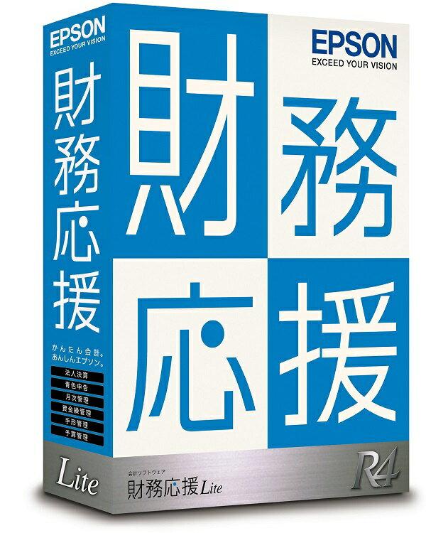 【日本全国送料無料】EPSON/財務応援R4Lite 保守1年付