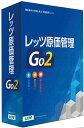 【日本全国送料無料】レッツ原価管理Go2!2クライアント