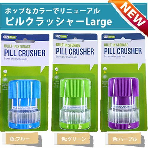 ピルクラッシャー Large (ピルケース付、錠剤 粉砕器)
