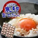 雞蛋 - <送料無料!>寒の内限定 「寒卵 富士きらら」30個入 ※立春(2月4日)まで出荷いたします