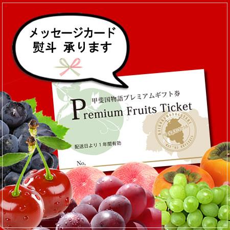 【送料無料】季節の完熟フルーツを贈る≪プレミア...の紹介画像3