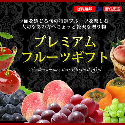 【送料無料】季節の完熟フルーツを贈る≪プレミアムフルーツギフト券-センス≫【カタログギフト】