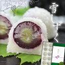 【季節限定】ぶどう大福「雪しずく10個詰合せ」ぶどう餅 ※二箱以上送料無料
