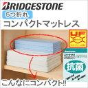 【BRIDGESTONE】優良ウレタン使用の収納便利なウレタンマットレスブリジストンブリヂストンコンパクトマットレス[5つ折れ/シングルサイズ]