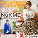NuKME[ヌックミィ]ハーフブランケット100×140cm あったかマイクロフリース/ヌックミー楽ギフ_包装 スーパーニュース
