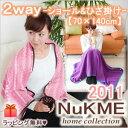 NuKME[ヌックミィ]2011 2WAY/ひざ掛け&ショール/70×140cm あったかマイクロフリース/楽ギフ_包装 スーパーニュース