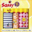 サッシー[Sassy]フェイスタオル2枚&ウォッシュタオル1枚セットSA-225002P03Dec16