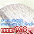在庫処分価格 オーナメント柄タオルケットサイズ約140×190cm天然素材/コットン/cotton/セール