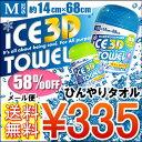 ICE 3D TOWEL ひんやりタオル\798⇒\335 メール便送料無料 58%OFF 3枚買うとプレゼントあり アイスタオル タオル  タオル/ひんやり/ひんやりスカーフ/クールタオル/冷却タオル/ネッククーラー