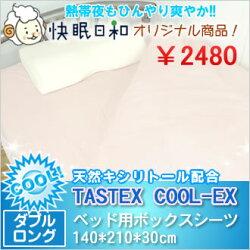 天然キシリトール成分配合【BOX敷カバー/ダブルサイズ】TASTEXCOOL-EX
