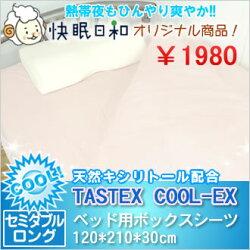 天然キシリトール成分配合【ベッド用BOXシーツ/セミダブル】TASTEXCOOL-EX