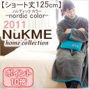 NuKME[ヌックミィ]【2011】ショート丈125cm/ノルディックカラーあったかマイクロフリースガウンケットヌックミー【とくダネ】【スーパーニュース】
