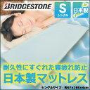 【訳あり】マットレス シングル 厚さ4cm 高弾性マットレスブリヂストン ブリジストン 寝付かれしにくいマットレス日本製/オーバーレイマットレス/高弾性/快眠/指圧効果/体圧分散