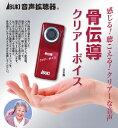 【新型】骨伝導クリアーボイスクリアボイス 伊吹電子/日本製クリヤボイス クリヤーボイス補聴器より便利