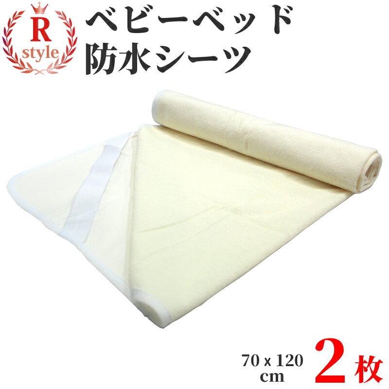 防水シーツおねしょシーツ安心の抗菌防臭加工2枚組ベビーエコシングルベビーベッドサイズ(70x120c