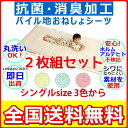 【安心の抗菌防臭加工】【2枚組】 防水シーツ シングル パイル地 おねしょシーツ(205