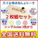 防水シーツ シングル【2枚組】パイル地 おねしょシーツ(205x100cm)【3色展開】介護