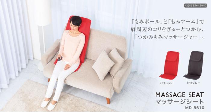 【即納!】スライヴ(THRIVE) シートマッサージャーMD-8610マッサージ機 座椅子タイプ シートタイプ シートマッサージャー【全国送料無料】MD8610【smtb-k】(rs2)スライブ
