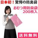 【即発送】おむつ用防臭丸(200枚)驚愕の防臭袋 防臭袋BOS HU 200(20cm*34cm*0.03mm)臭い防止袋 BOS hu携帯用防臭…