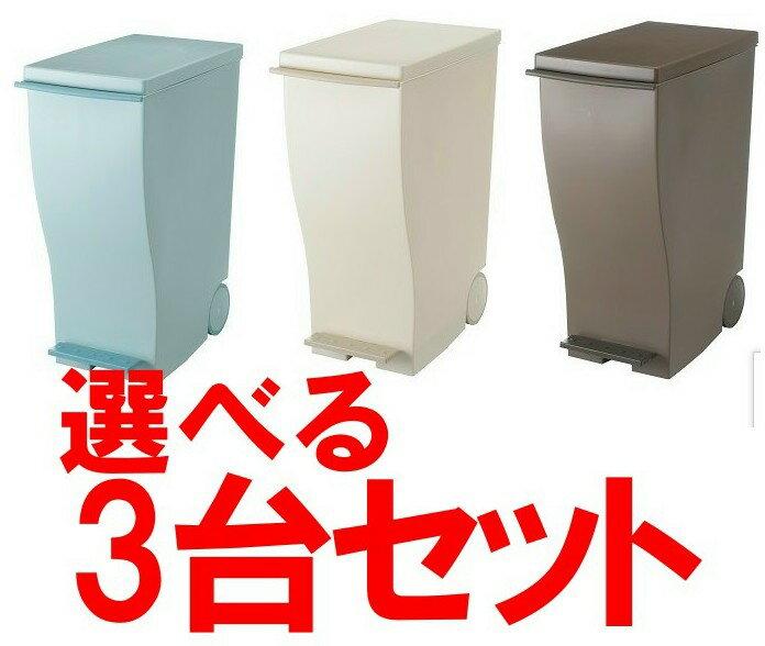 【3台セット】クード ゴミ箱 スリムペダル 33リットル 岩谷マテリアルI'MD IMD kcud #30 33L【キャスター付約幅23.2×奥行41.5×高さ55cm】