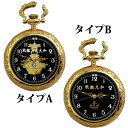 就役70周年記念戦艦大和懐中時計戦艦大和・ヤマト日本海軍・時計大日本帝国海軍・自衛隊(rs3)