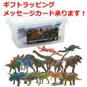 【即納】恐竜 おもちゃ フィギュア ダイナソー ソフトモデル Cセット 【13体入り】 FDW-103フェバリットフィギア フェバリットコレクション玩具 人形(ティラノサウルス スピノサウルス トリケラトプス等合計13体入)
