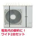 【ワイドタイプ2台セット】エアコン室外機カバー【日本製】