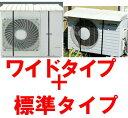 ワイドタイプ+標準タイプ2台セットエアコン室外機カバー(【日本製】日よけ エアコン