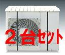 【ワイドタイプ2台セット】エアコン室外機カバー(【日本製】日よけ エアコン室外機