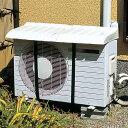 電気代節約!直射日光防いで高効率エアコン室外機日除けカバー/省エネカバー(特典C)