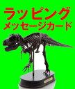 ティラノサウルス スケルトンモデルFDS601/BR ブラウン 1/20 フェバリットラッピング 熨斗 ジェラシックワールド 全国送料無料【smtb-k】
