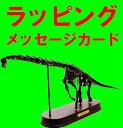 ブラキオサウルス スケルトンモデル (FDS-603/BR)フェバリット (FDS603)フィギュア ラッピング 熨斗 ジェラシックワールド恐竜 全国送料無料【smtb-k】