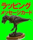 ティラノサウルス ターシックモデル (FDT-01)フェバリット 1/24ラッピング 熨斗 ジェラシックワールド 恐竜 全国送料無料【smtb-k】