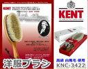 【KENTブラシ】英国王室御用達 高級KENT洋服ブラシ KNC-3422白馬毛 静電気除去 ケントブラシ KNC3422【ギフト】(rs1)