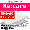 西川リビング リケア2 家庭用電位治療器Re:care...