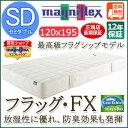 マニフレックス フラッグ・FX セミダブル(120×195×22cm)【12年保証】マットレス【送料 ...