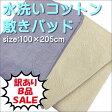 訳あり!水洗いコットン敷きパッド シングル(100×205cm)【RCP】05P01Oct16