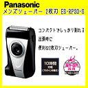 パナソニック メンズシェーバー 2枚刃 シルバー ES-RP30-S 【panasonic パナソニ...