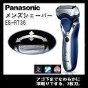 *パナソニック/メンズシェーバー 3枚刃 ES-RT36-S...