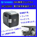 ツインバード 24V専用 コンパクト電子保冷保温ボックス HR-D249GY 【TWINBIRD 保 ...