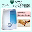 VICKS ヴィックス スチーム式加湿器 5畳〜8畳 V750 【スチーム加湿器 風邪予防に】
