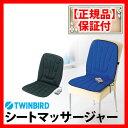 ツインバード シートマッサージ EM-2537BL 【電動シートマッサージチェアクッションに座椅子に通販メンズレディースキッズ大人子供】