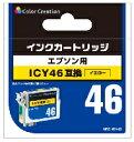 *CC/ エプソンICY46互換詰替え式汎用インクカートリッジ NRE-ICY46
