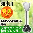 *ブラウン/【交換部品】マルチクイックMR5550MCAのブレンダー部分です。【部品 パーツ BRAUN ブラウン ブレンダー ミキサー ジューサー フードプロセッサー おすすめ! 比較 激安通販】