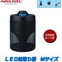 APIX アピックス LED蚊取り器 Mサイズ AIC-80...