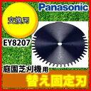 *パナソニック/EY2200W・庭園芝刈機用の交換刃です。EY8207【交換刃 芝刈り機 松下電工 ナショナル交換替刃】