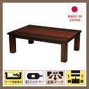 家具調こたつ 長方形 丸栄 花巻-105(はなまき)【こたつ テーブル】
