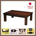 家具調こたつ 長方形 丸栄 花巻-120(はなまき)【こたつ テーブル】